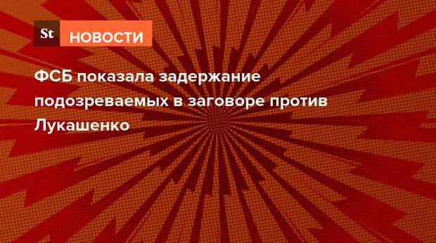 ФСБ показала задержание подозреваемых в заговоре против Лукашенко