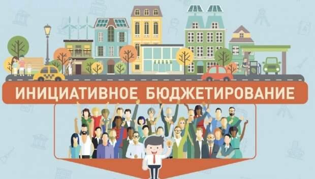 8 проектов инициативного бюджетирования Подольска вышли на региональный конкурс