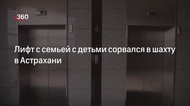 МВД по Астраханской области: лифт с семьей с детьми сорвался в шахту в Астрахани