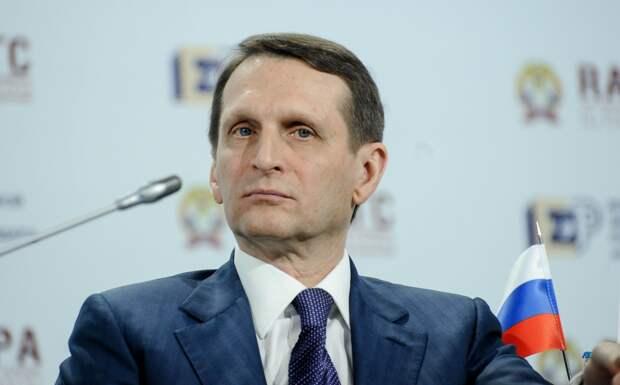 Нарышкин: враждебные действия Запада могут вызвать у россиян ненависть
