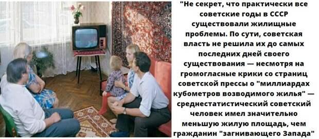 """""""СССР - страна всеобщей зависти"""""""