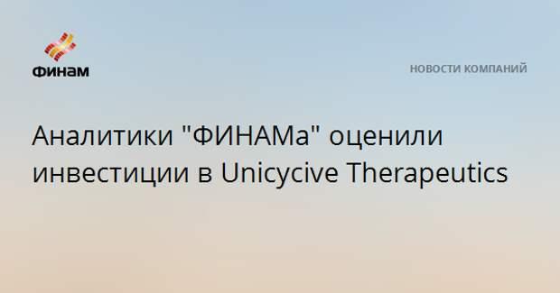 """Аналитики """"ФИНАМа"""" оценили инвестиции в Unicycive Therapeutics"""