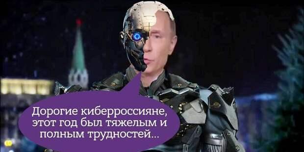 Робот Федор и кожа Путина