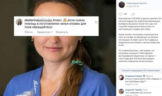 Из больницы №52 уволилась медсестра, предложившая помощь в изготовлении отравы