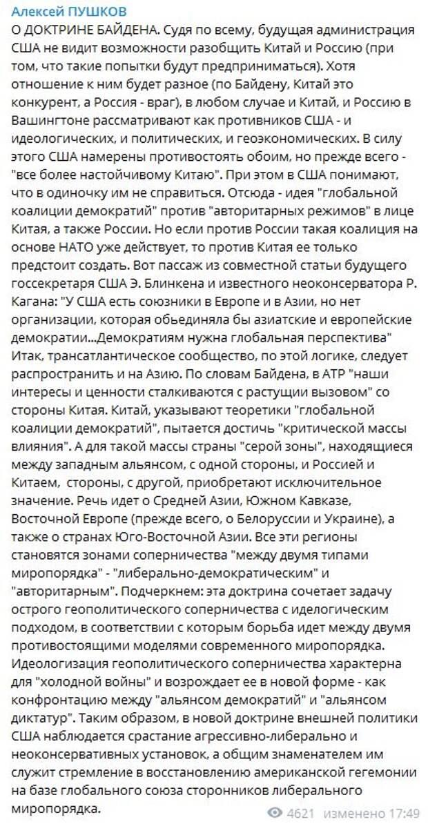 Новая холодная война? Пушков рассказал, как Байден будет выстраивать политику с Россией и Китаем