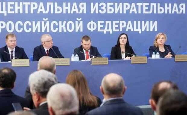 На фото: члены Центральной избирательной комиссии России