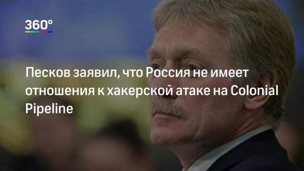 Песков заявил, что Россия не имеет отношения к хакерской атаке на Colonial Pipeline