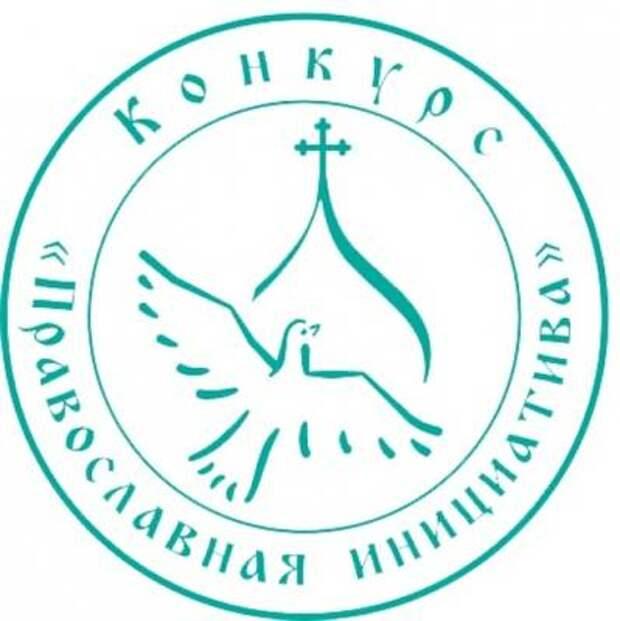 Два проекта от Биробиджанской епархии победили в конкурсе малых грантов