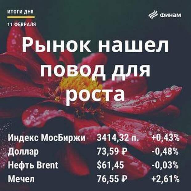 """Итоги четверга, 11 февраля: Сохранение аппетита к риску поддержало российских """"быков"""""""
