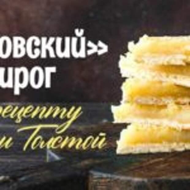 Тот самый «Анковский» пирог, который любил Лев Толстой