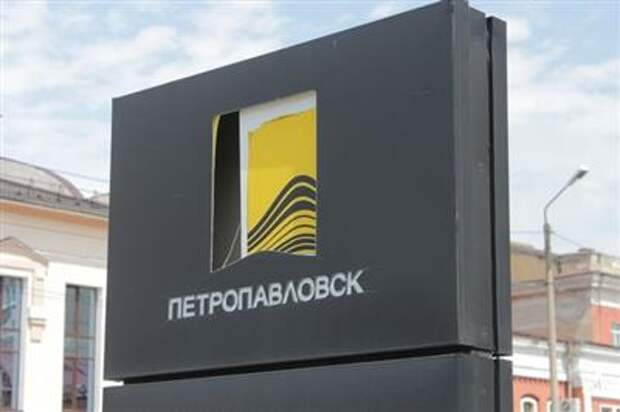 """""""Петропавловск"""" планирует достичь в 2021 году цели по CAPEX"""