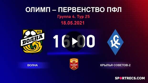 ОЛИМП – Первенство ПФЛ-2020/2021 Волна vs Крылья Советов-2 12.05.2021