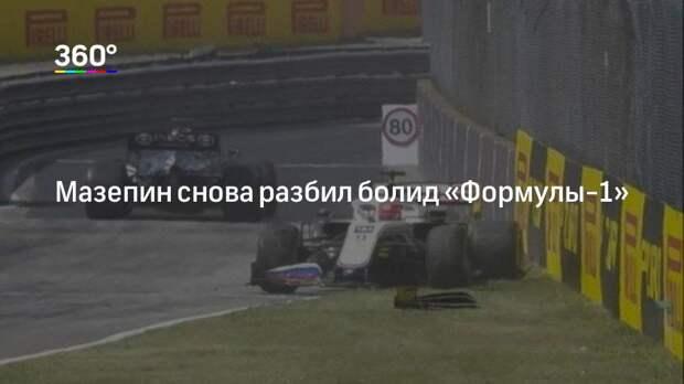 Мазепин снова разбил болид «Формулы-1»