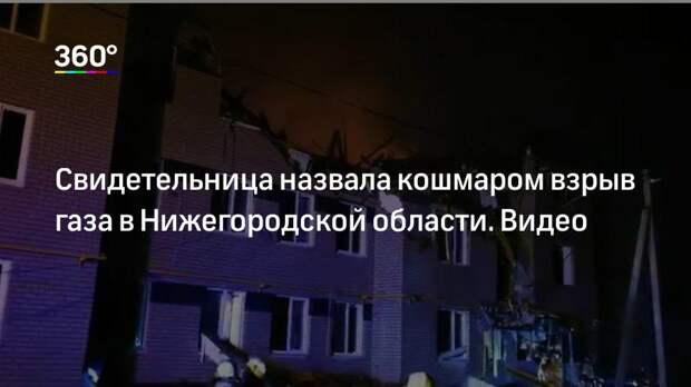 Свидетельница назвала кошмаром взрыв газа в Нижегородской области. Видео