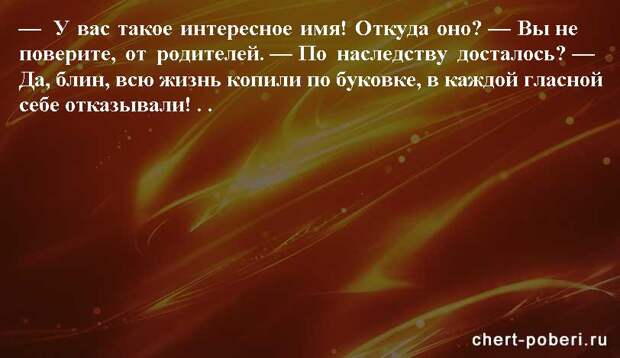 Самые смешные анекдоты ежедневная подборка chert-poberi-anekdoty-chert-poberi-anekdoty-34090625062020-16 картинка chert-poberi-anekdoty-34090625062020-16