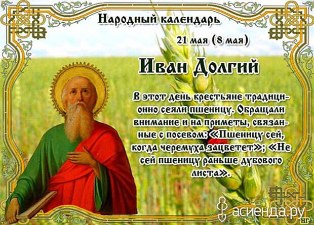 Народный календарь. Дневник погоды 21 мая 2021 года