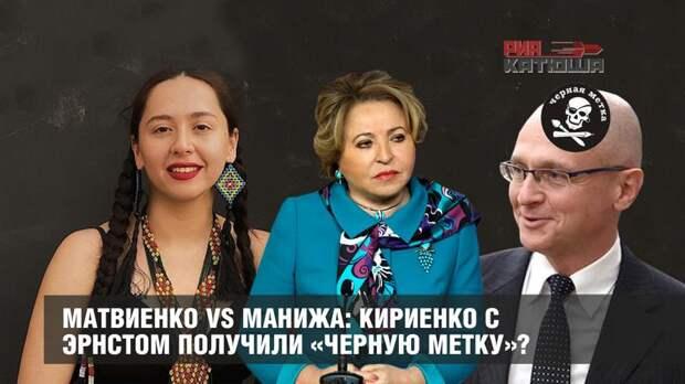 Матвиенко vs Манижа: Кириенко с Эрнстом получили «черную метку»?