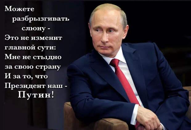 Президенту Российской Федерации Владимиру Путину исполнилось 69 лет!