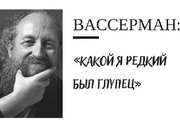 Анатолий Вассерман: «Какой я редкий был глупец»