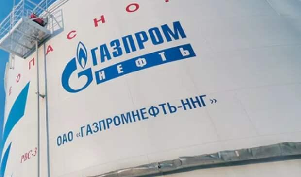 Завершено расследование уголовного дела экс-гендиректора «Газпромнефть-Ноябрьскнефтегаза»
