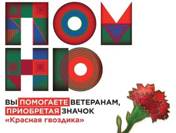 Иркутянам предлагают помочь ветеранам Великой Отечественной войны в оказании медпомощи