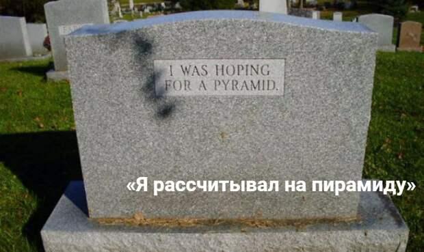 20 способов остаться в истории, придумав оригинальную подпись для надгробия
