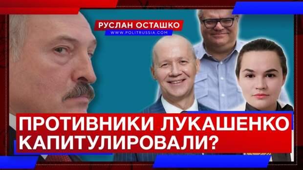 Противники Лукашенко капитулировали?