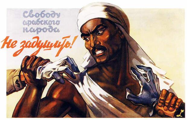 В. Корецкий. Свободу арабского народа не задушить!