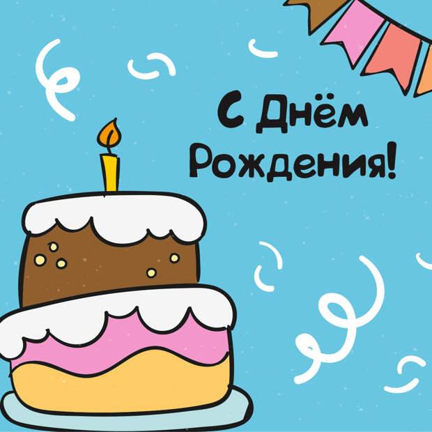 Красивая открытка с днем рождения торт подруге