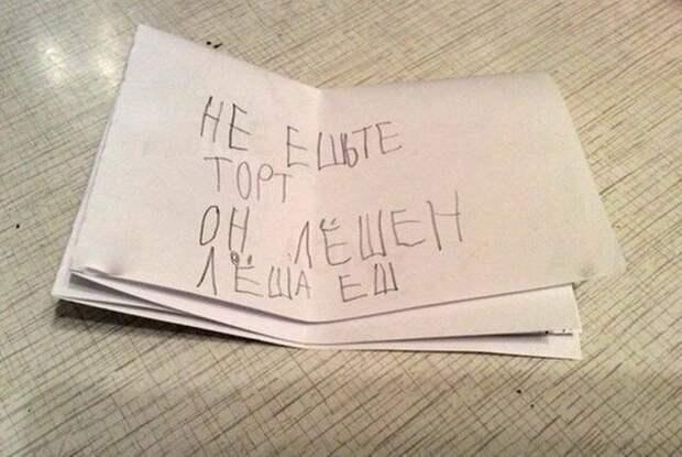 Лишенный Лёши торт дети, детские записки, записки, записки от детей, прикол, ребенок, фото