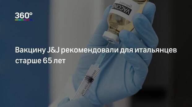 Вакцину J&J рекомендовали для итальянцев старше 65 лет