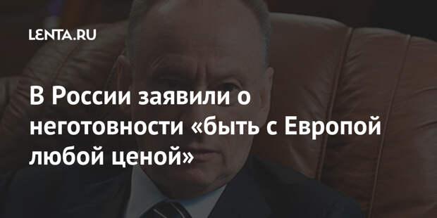 В России заявили о неготовности «быть с Европой любой ценой»