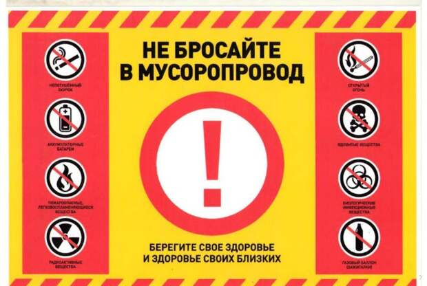 Информация для жителей района Ховрино о необходимости соблюдения правил пожарной безопасности