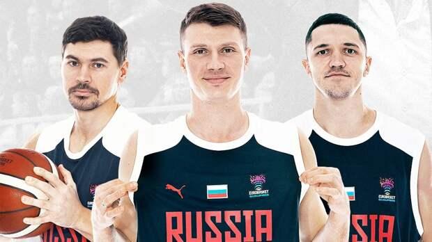 Мужская сборная России по баскетболу вышла на чемпионат Европы — 2022