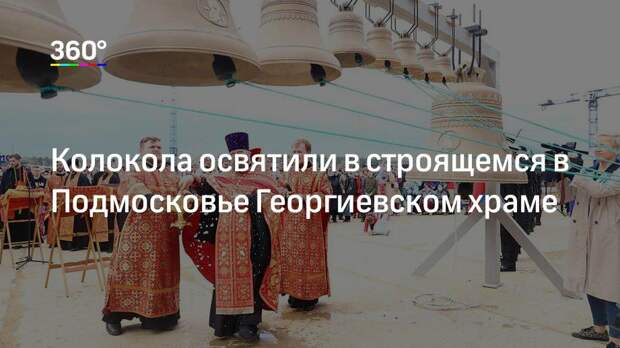 Колокола освятили в строящемся в Подмосковье Георгиевском храме