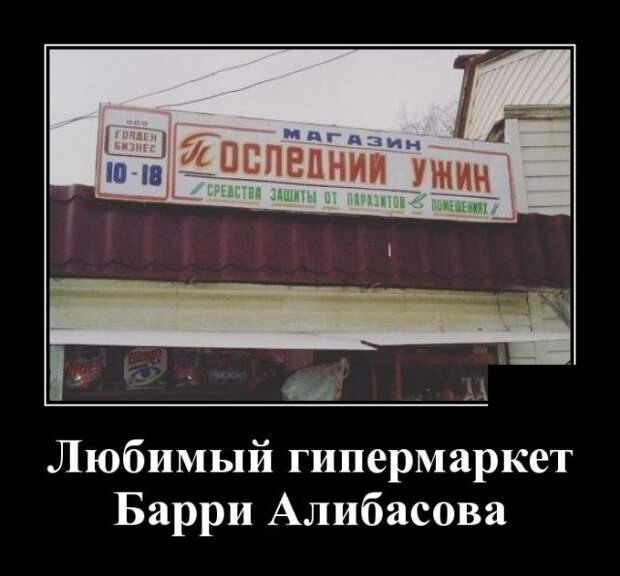 Демотиватор про Алибасова