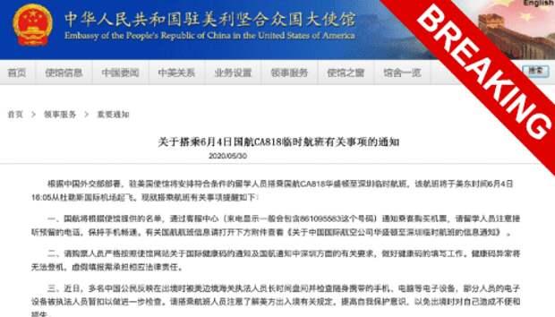 Китай срочно эвакуирует из Америки своих студентов. Война?