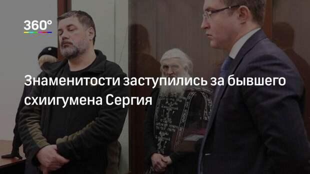 Знаменитости заступились за бывшего схиигумена Сергия