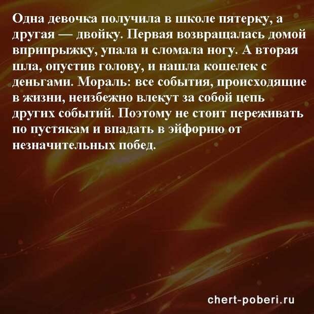 Самые смешные анекдоты ежедневная подборка chert-poberi-anekdoty-chert-poberi-anekdoty-56150303112020-4 картинка chert-poberi-anekdoty-56150303112020-4