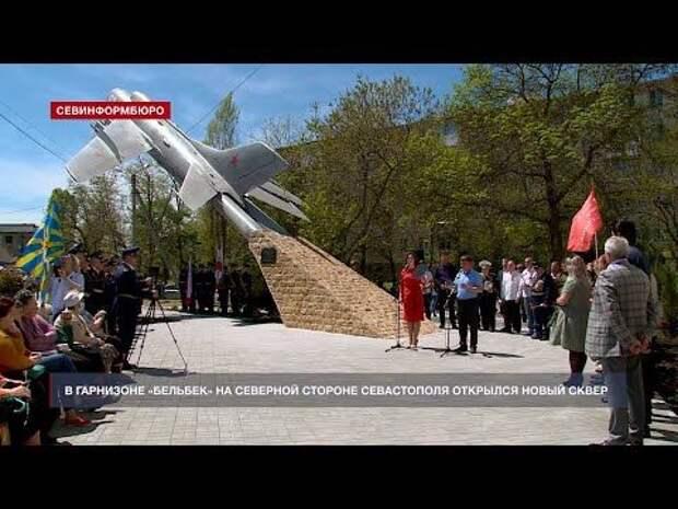 В гарнизоне «Бельбек» на Северной стороне Севастополя открылся новый сквер