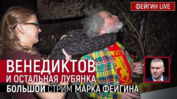 Венедиктов заставлял учеников заполнять «ленинские тетради» и спал с ученицами – Фейгин