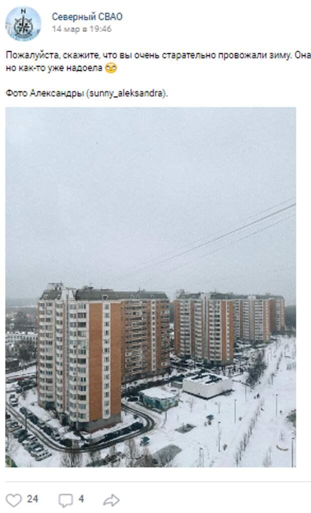 Фотокадр: в Северном ещё стоит зима