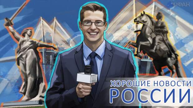 Итоги премии: в России все больше хороших новостей
