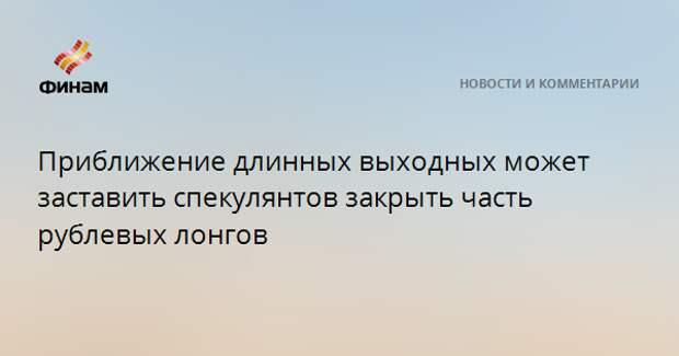 В текущих условиях имеются большие шансы на дальнейший рост рубля