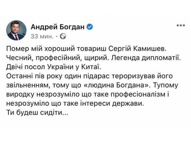 Смерть украинского посла в Китае спровоцировала скандал