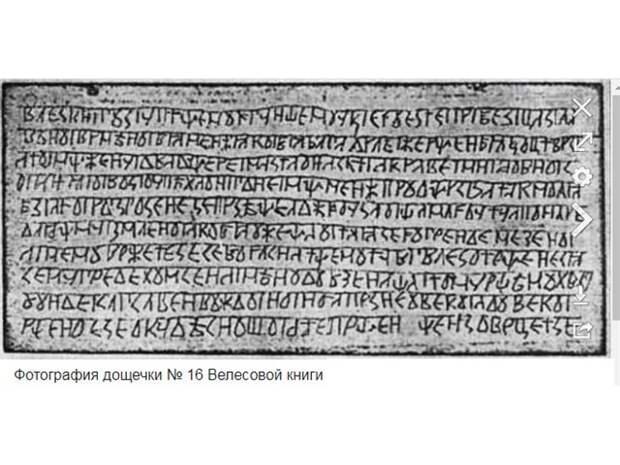 Про Нави, Прави, Слави и новых древних