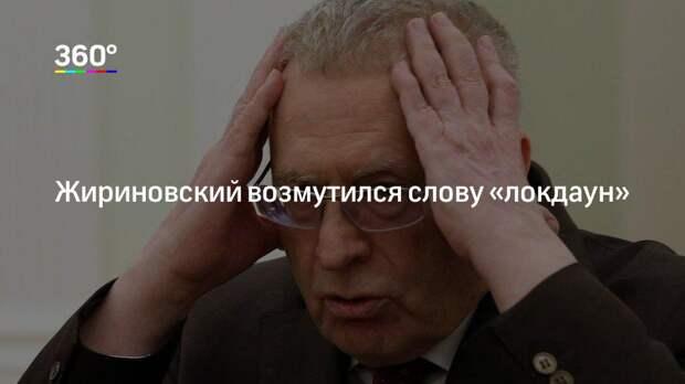 Жириновский возмутился слову «локдаун»