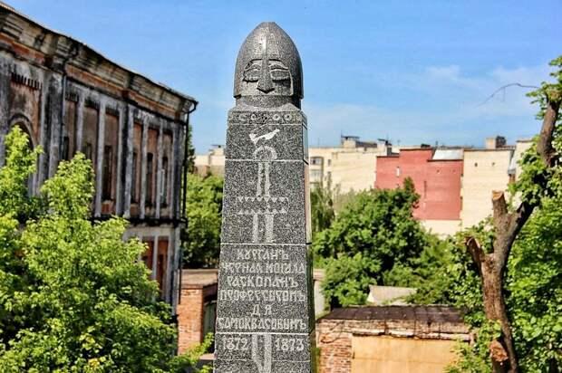 памятный знак на месте раскопок черной могилы князя Черного, искавшего бессмертия.