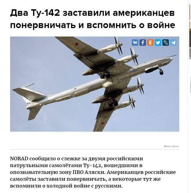 """""""Зеркальный ответ"""": Самолёты Ту-142 могут раскрыть тайны американцев у берегов Аляски"""