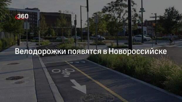Велодорожки появятся в Новороссийске